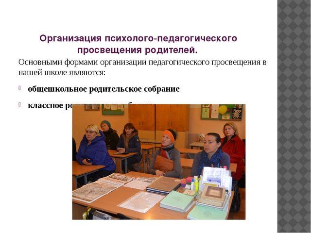 Организация психолого-педагогического просвещения родителей. Основными форм...