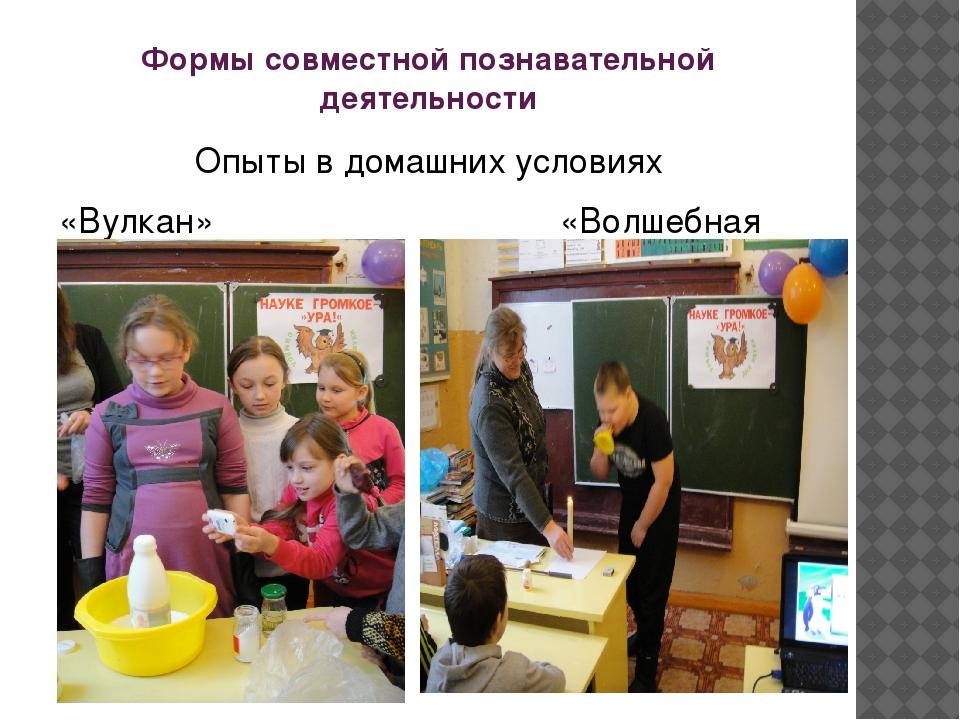 Формы совместной познавательной деятельности Опыты в домашних условиях «Вулка...