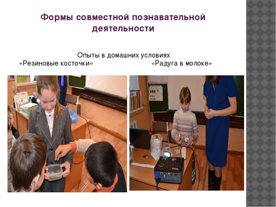 Формы совместной познавательной деятельности Опыты в домашних условиях «Резин...