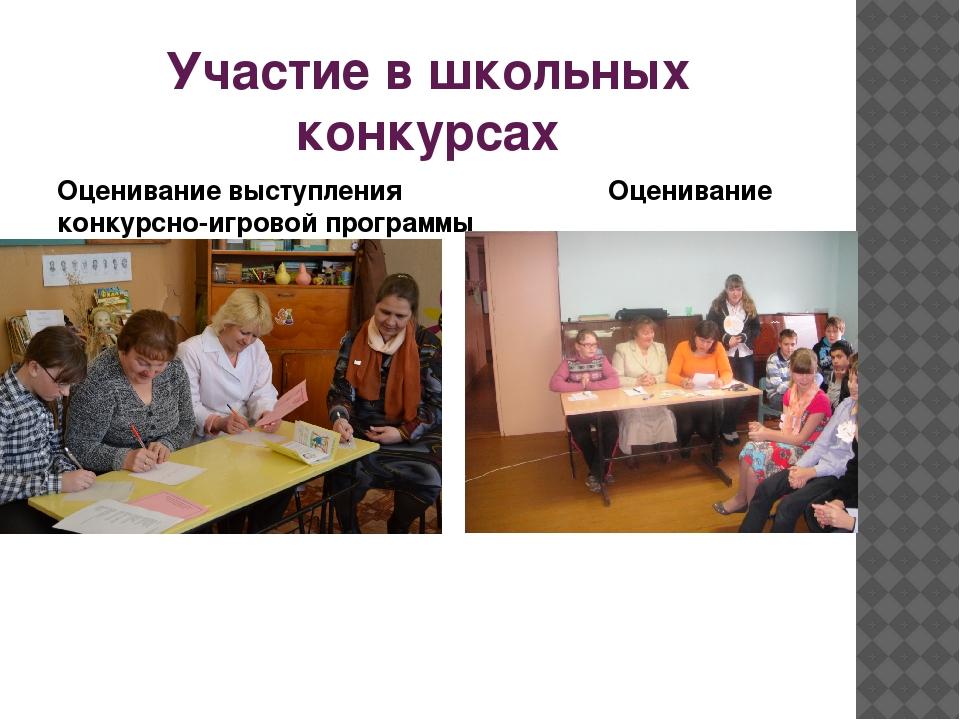 Участие в школьных конкурсах Оценивание выступления Оценивание конкурсно-игро...
