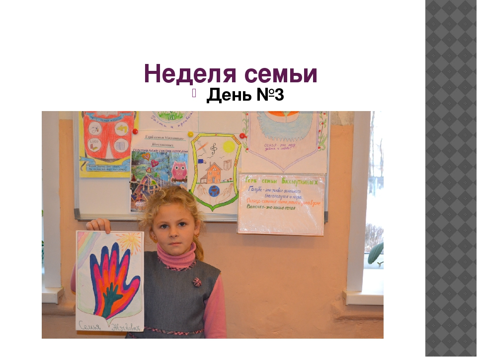 Неделя семьи День №3 Страница №3 Выставка «Герб моей семьи»
