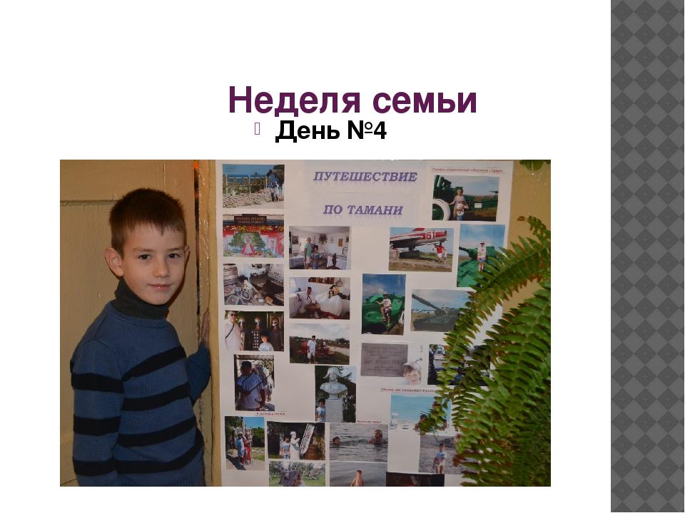 Неделя семьи День №4 Страница №4 Фоторепортаж «Я и моя семья»