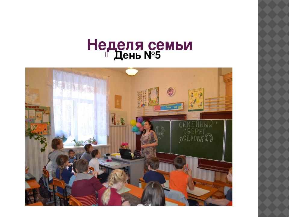 Неделя семьи День №5 Страница №5 Как привлечь в свой дом, семью счастье, мир...