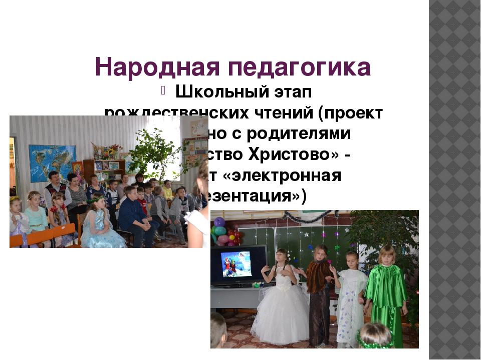 Народная педагогика Школьный этап рождественских чтений (проект совместно с р...