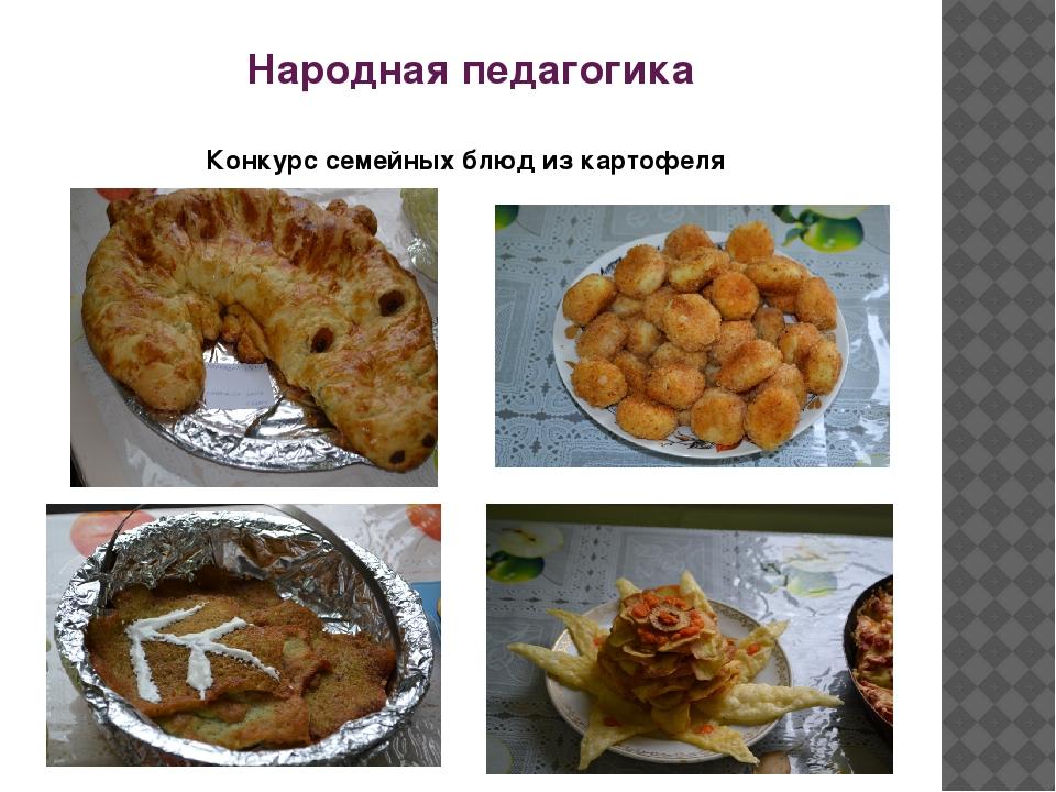 Народная педагогика Конкурс семейных блюд из картофеля