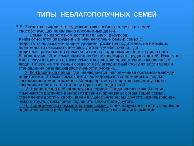 ТИПЫ НЕБЛАГОПОЛУЧНЫХ СЕМЕЙ В.В. Зикратов выделяет следующиетипы небла...