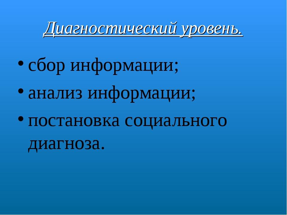 Диагностический уровень. сбор информации; анализ информации; постановка социа...