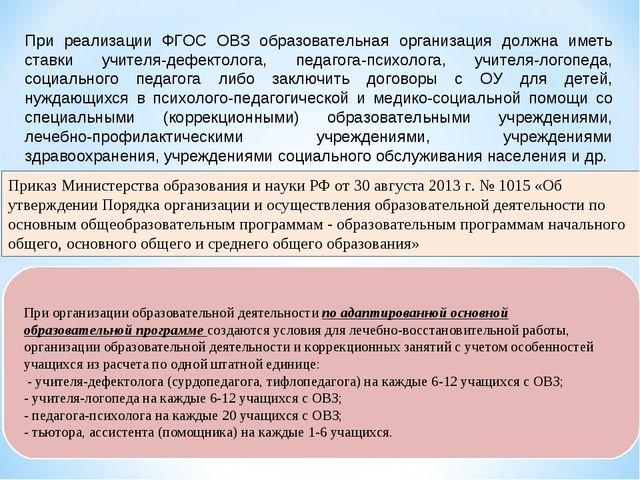 При реализации ФГОС ОВЗ образовательная организация должна иметь ставки учите...