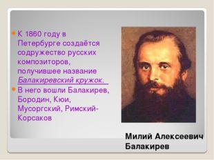 К 1860 году в Петербурге создаётся содружество русских композиторов, получивш