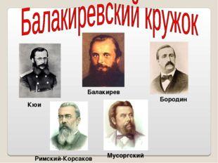 Балакирев Кюи Бородин Римский-Корсаков Мусоргский