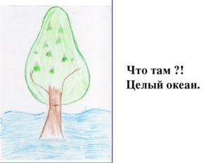 Что там ?! Целый океан.