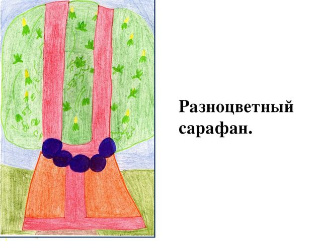 Разноцветный сарафан.