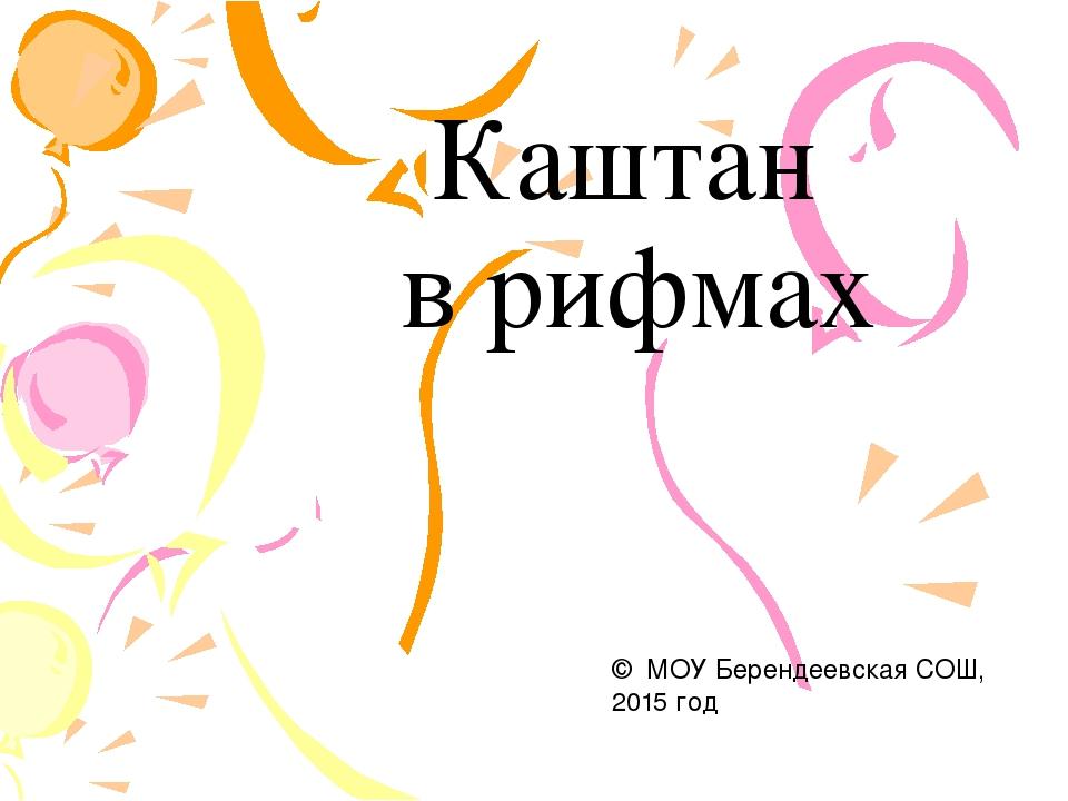 Каштан в рифмах © МОУ Берендеевская СОШ, 2015 год