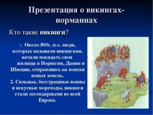 Презентация о викингах-норманнах Кто такие викинги? 1. Около 800г. н.э. люди,
