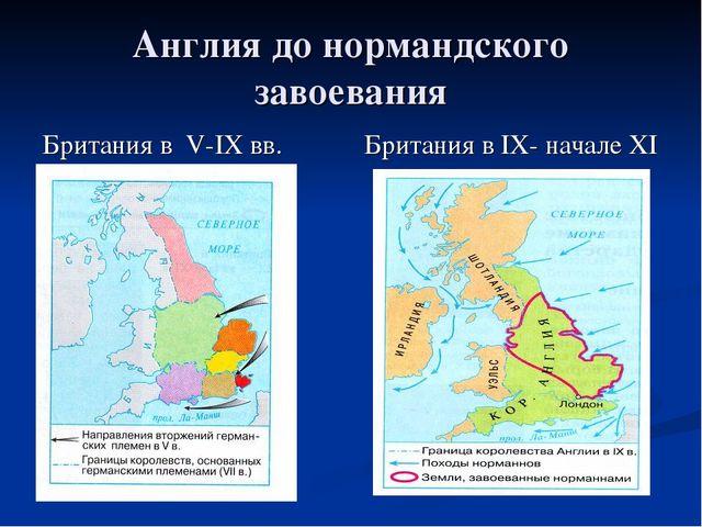 Англия до нормандского завоевания Британия в V-IX вв. Британия в IX- начале XI