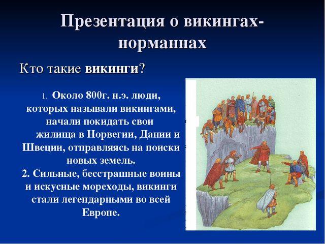 Презентация о викингах-норманнах Кто такие викинги? 1. Около 800г. н.э. люди,...