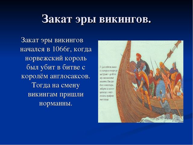 Закат эры викингов. Закат эры викингов начался в 1066г, когда норвежский коро...
