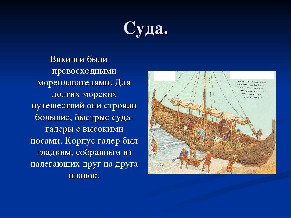 Суда. Викинги были превосходными мореплавателями. Для долгих морских путешест...