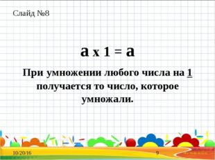 Слайд №8 а х 1 = а При умножении любого числа на 1 получается то число, котор