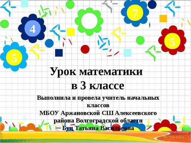 Урок математики в 3 классе Выполнила и провела учитель начальных классов МБОУ...