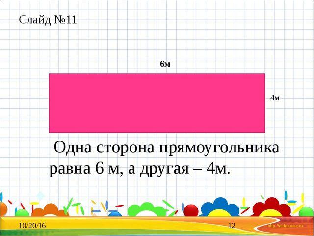 Слайд №11 Одна сторона прямоугольника равна 6 м, а другая – 4м. 6м 4м
