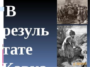 В результате Кавказской войны был объявлен ультиматум о выселении, с требован