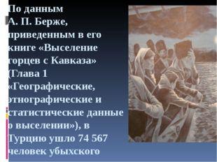 По данным А.П.Берже, приведенным в его книге «Выселение горцев с Кавказа» (