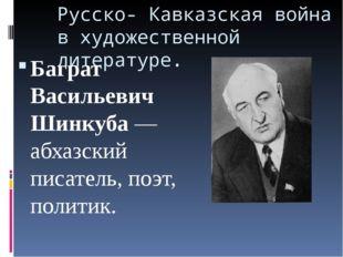 Русско- Кавказская война в художественной литературе. Баграт Васильевич Шинку