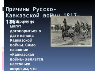Причины Русско-Кавказской войны 1817-1864 гг. Историки не могут договориться