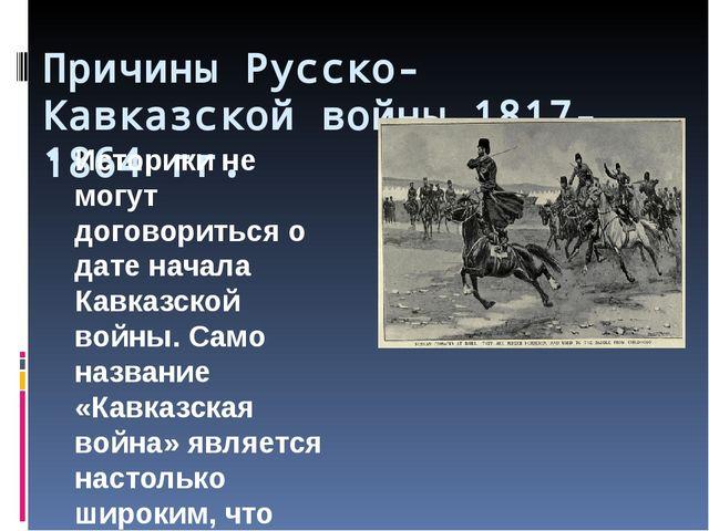Причины Русско-Кавказской войны 1817-1864 гг. Историки не могут договориться...
