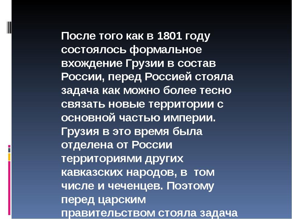 После того как в 1801 году состоялось формальное вхождение Грузии в состав Ро...
