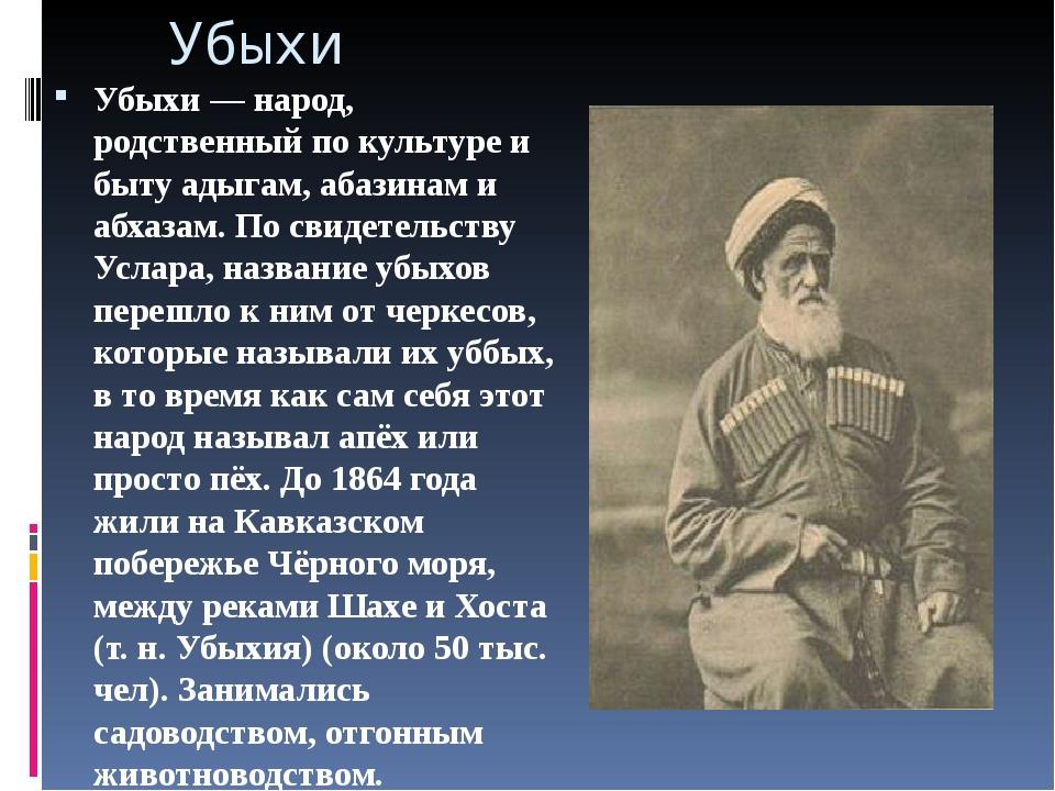 Убыхи Убыхи — народ, родственный по культуре и быту адыгам, абазинам и абхаза...