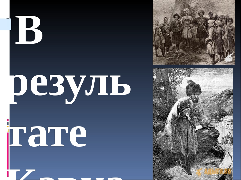 В результате Кавказской войны был объявлен ультиматум о выселении, с требован...