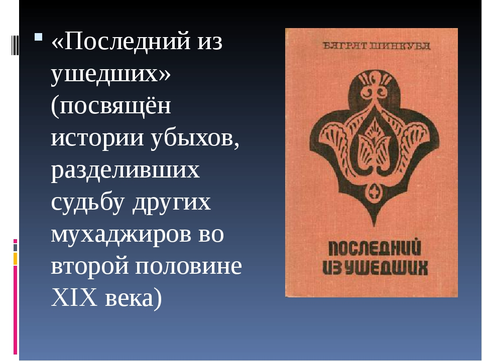 «Последний из ушедших» (посвящён истории убыхов, разделивших судьбу других му...