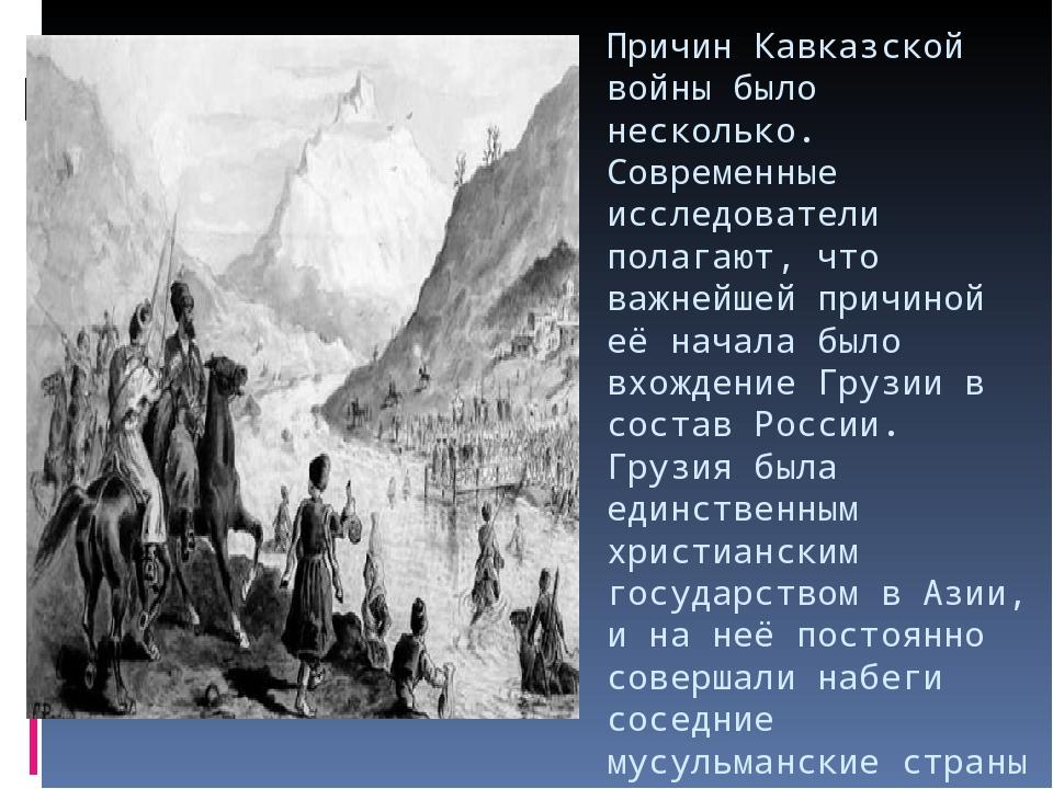 Причин Кавказской войны было несколько. Современные исследователи полагают, ч...