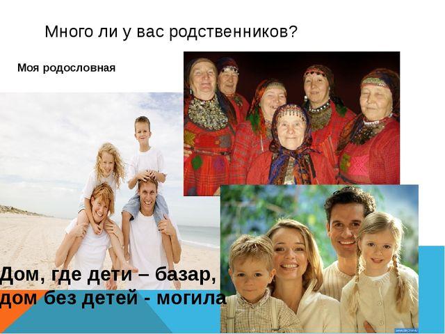 Много ли у вас родственников? Дом, где дети – базар, дом без детей - могила М...