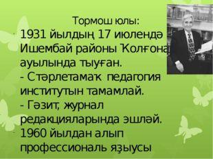 Тормош юлы: 1931 йылдың 17 июлендә Ишембай районы Ҡолғона ауылында тыуған. -