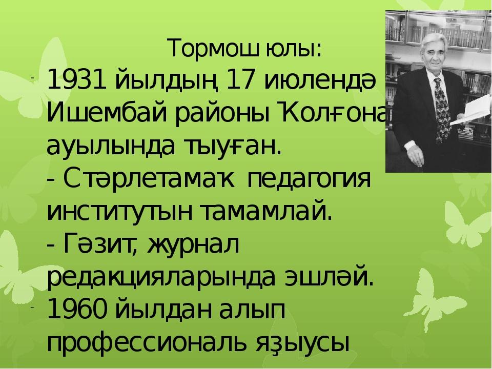 Тормош юлы: 1931 йылдың 17 июлендә Ишембай районы Ҡолғона ауылында тыуған. -...