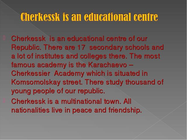 Cherkessk is an educational centre of our Republic. There are 17 secondary sc...