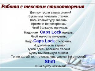 Работа с текстом стихотворения Для контроля ваших знаний Буквы мы печатать ст