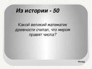 Занимательные задачи -30 пери диа (….) моно Вместо точек вставьте слово, чтоб