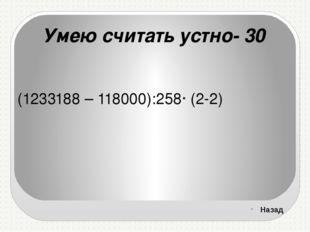 Из истории - 50 Какой великий математик древности считал, что миром правят чи