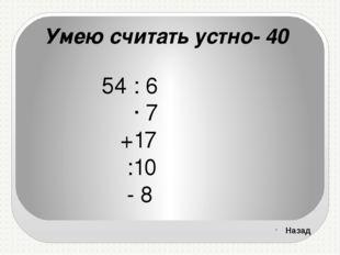 Умею считать устно- 30 (1233188 – 118000):258∙ (2-2) Назад