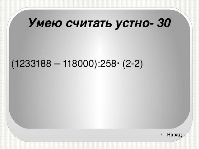 Из истории - 50 Какой великий математик древности считал, что миром правят чи...