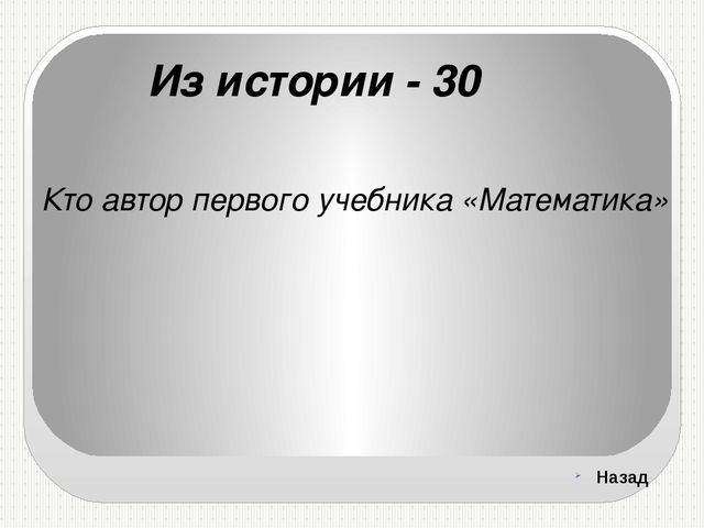 Занимательные задачи-10 Какое число делится на все числа без остатка? Назад