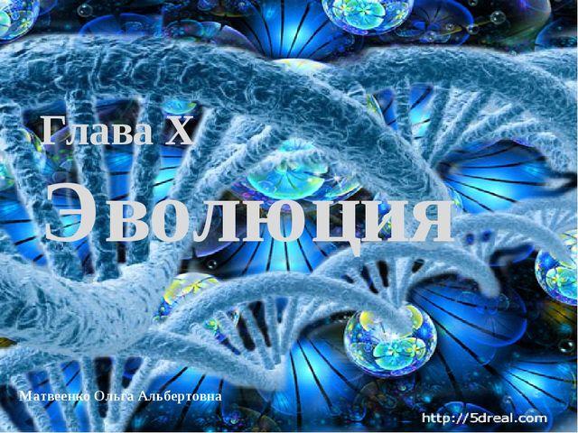 Глава X Эволюция Матвеенко Ольга Альбертовна