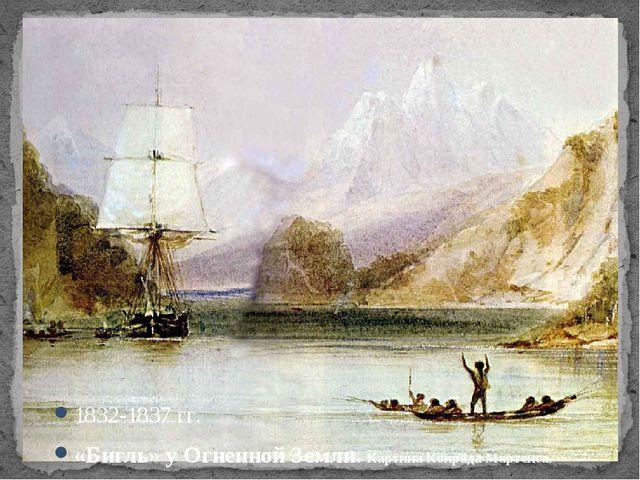 1832-1837 гг. «Бигль» у Огненной Земли. Картина Конрада Мартенса.