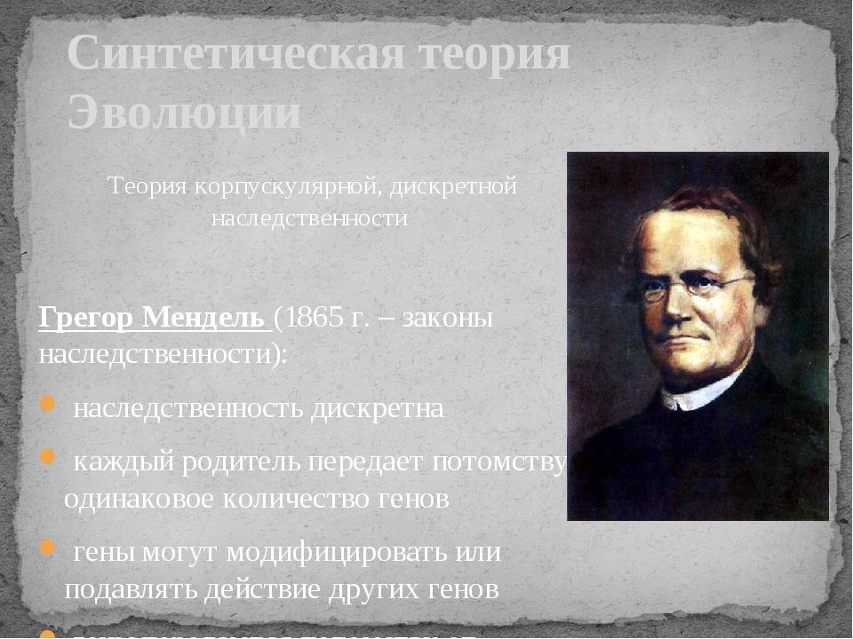 Теория корпускулярной, дискретной наследственности Грегор Мендель (1865 г. –...