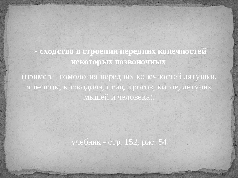 - сходство в строении передних конечностей некоторых позвоночных (пример – г...