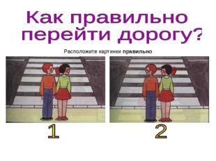 Расположите картинки правильно